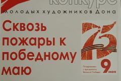 РОМИИ-афиша-конкурса